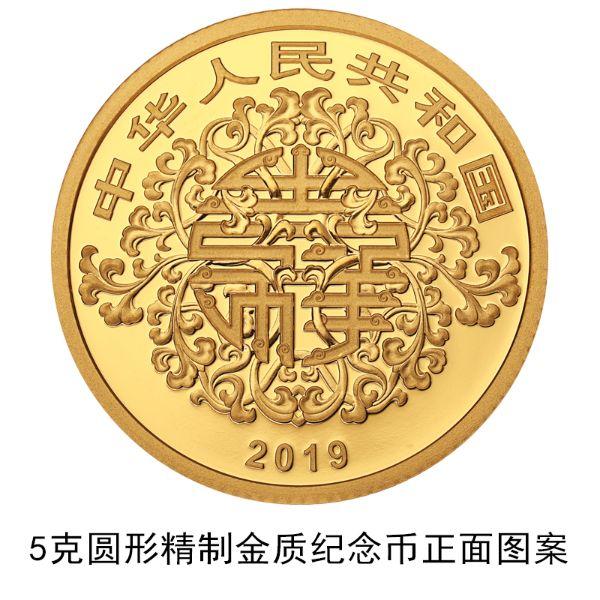 比心!中国央行将发行心形纪念币