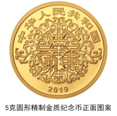 收藏!央行心形纪念币来啦!了解下全套2019吉祥文化金银纪念币