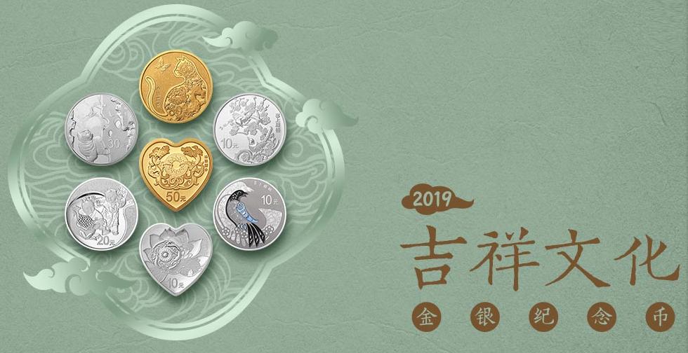 央行心形纪念币发行公告来了!心形纪念币预购价格你想知道的都在这里!