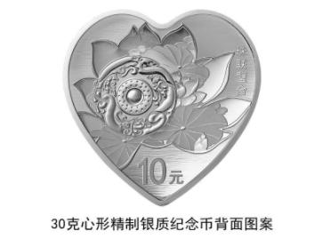 央行心形纪念币今日发行!如何购买预约央行心形纪念币?