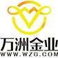 萬洲(zhou)金業