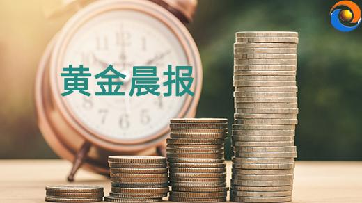 【黃金晨報】黃金持穩于1580美元,市場靜待美聯儲決議