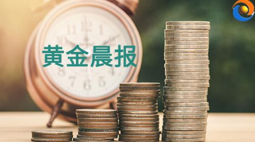 【黄金晨报】创造新的历史!刚刚现货黄金突破1920美元